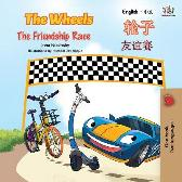 The Wheels The Friendship Race (English Chinese Bilingual Book for Kids - Mandarin Simplified) - Kidkiddos Books Inna Nusinsky