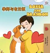Boxer and Brandon (Chinese English Bilingual Books for Kids) - Inna Nusinsky Kidkiddos Books