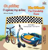 The Wheels The Friendship Race (Greek English Bilingual Book for Kids) - Kidkiddos Books Inna Nusinsky