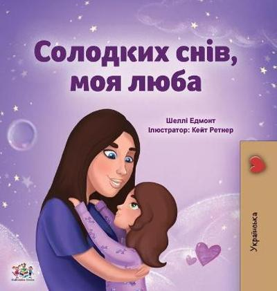 Sweet Dreams, My Love (Ukrainian Children's Book) - Shelley Admont