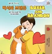 Boxer and Brandon (Korean English Bilingual Book for Kids) - Kidkiddos Books Inna Nusinsky