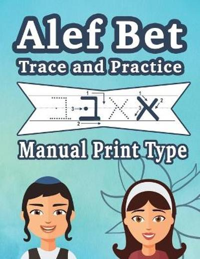 Alef Bet Trace and Practice Manual Print Type - Judaica (Chai) Publishing