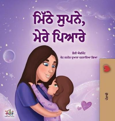 Sweet Dreams, My Love (Punjabi Book for Kids - Gurmukhi) - Shelley Admont