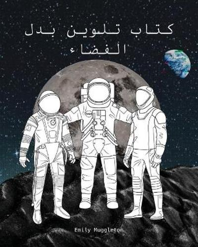The Spacesuit Coloring Book (Arabic) -  1603; 1578; 1575; 1576;  1578; 1604; 1608; 1610; 1606;  1576; 1583; 1604;  1575; 1604; 1601; 1590; 1575; 1569; - Emily Muggleton