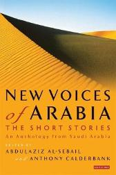 New Voices of Arabia: The Short Stories - Abdulaziz Al-Sebail Anthony Calderbank